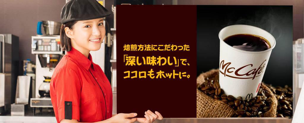 koshikawa_mcdjp_201901