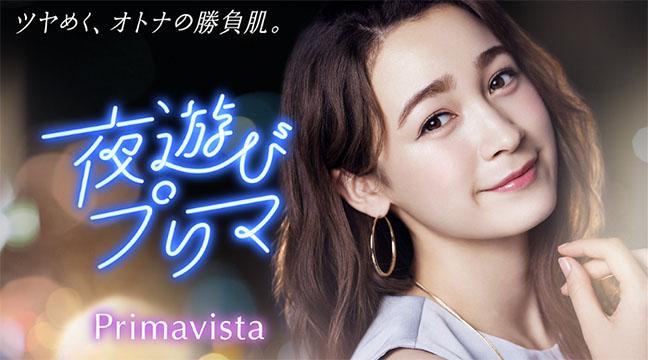 koshikawa210-primavista