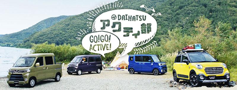 koshikawa232-daihatsu