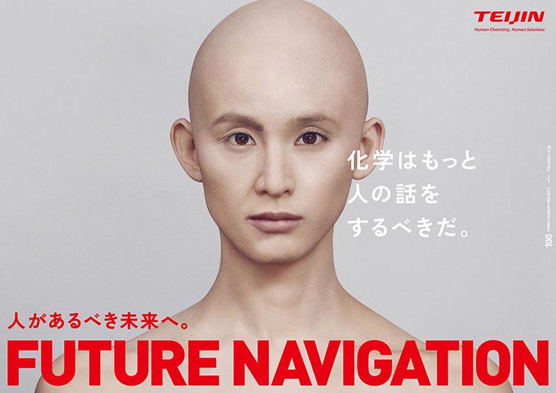 koshikawa244-TEIJIN