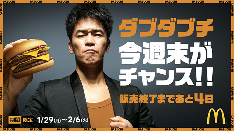koshikawa271-マクドナルド武井壮