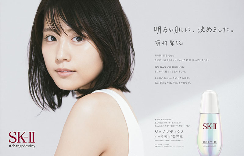 koshikawa303-SK2 有村架純 文字あり